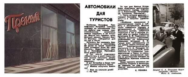 Небольшая рекламная статья в ленинградской печати СССР, авто, интересно, история, каршеринг, прокат автомобилей, советский союз