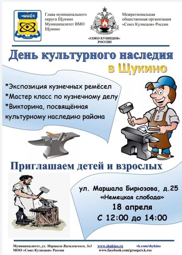 День культурного наследия пройдет 18 апреля в Щукине