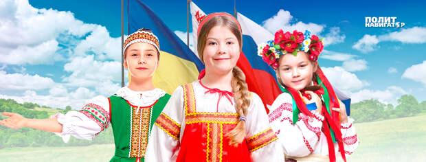 Москва берет курс на «укрепление братских связей между русским, белорусским и украинским народами»