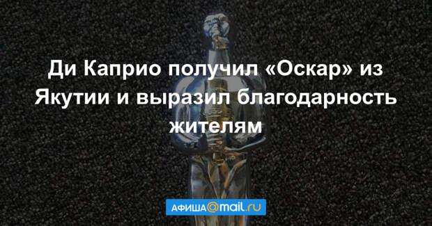 Ди Каприо показал якутский «Оскар»