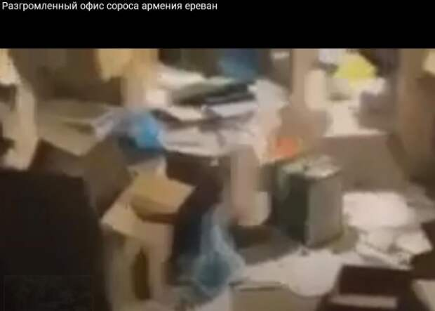 На верном пути (в Ереване толпа разгромила офис Фонда Сороса)