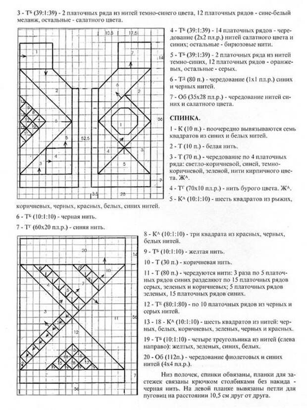 ВЯЗАННЫЙ ПЭЧВОРК.