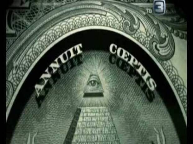 Тайны Доллара великая тайна доллара читать - Непонятный мир-тайны вселенной