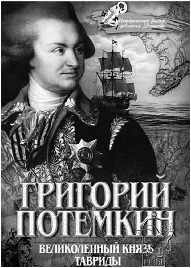 Князь Потемкин-Таврический в истории государства Российского