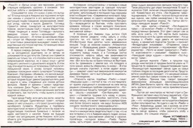 """Журнал """"Советский экран"""" о фильмах """"Рэмбо"""" и """"Рокки"""""""