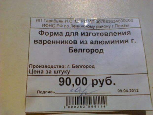 ценники-маразмы-на-прилавках-магазинов-2