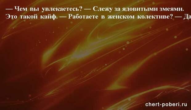 Самые смешные анекдоты ежедневная подборка chert-poberi-anekdoty-chert-poberi-anekdoty-52441211092020-15 картинка chert-poberi-anekdoty-52441211092020-15