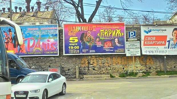 В Севастополе на каждом шагу «просроченные» артисты (фото)