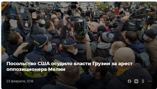 """Грузия разглядела в """"цветных революционерах"""" угрозу для государства"""
