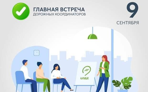 Дорожные координаторы ЦОДД встретятся с жителями Ховрина