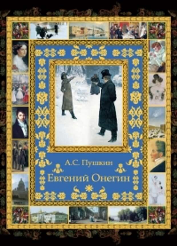 Принцессы и нищие: удивительные факты о детях А. С. Пушкина