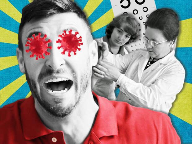 «Нетрогайте глаза!»: офтальмолог о влиянии COVID-19 на зрение