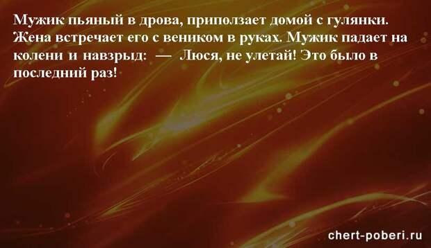 Самые смешные анекдоты ежедневная подборка chert-poberi-anekdoty-chert-poberi-anekdoty-52441211092020-3 картинка chert-poberi-anekdoty-52441211092020-3