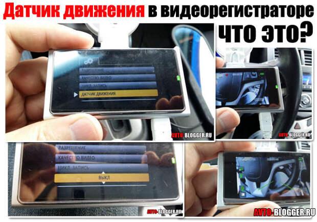 Датчик движения в видеорегистраторе, что это такое и как работает? Только правда!