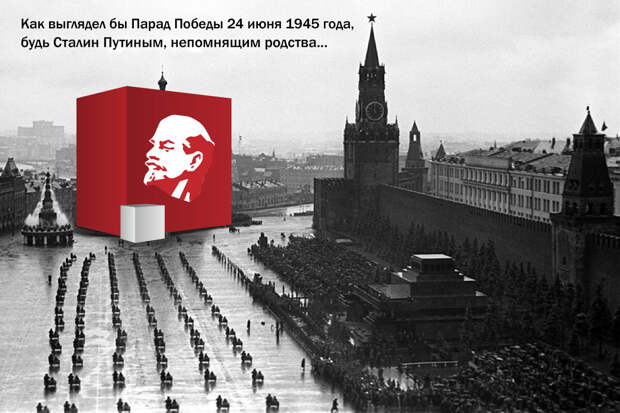 Драпировка Мавзолея Ленина на День Победы и закон об оскорблении ветеранов войны