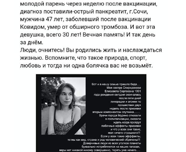 """Дневник """"русского"""" антипрививочника"""