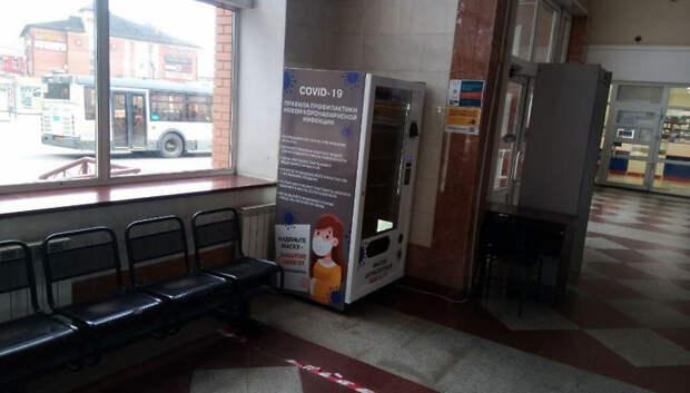 Вендинговые аппараты по продаже масок установили на 11 автовокзалах Подмосковья