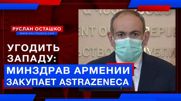 Армянское правительство хочет травить армян опасными вакцинами, лишь бы угодить Западу