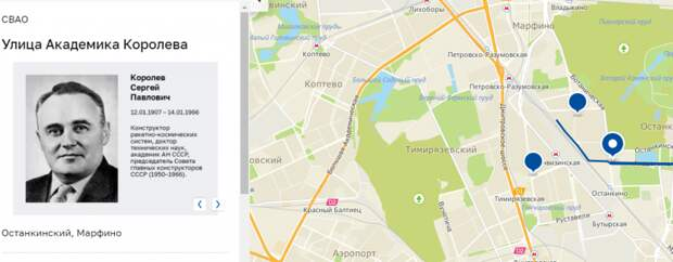 Улица Академика Королева попала на «научную» интерактивную карту