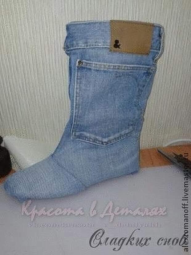 Шьём из джинсов сапожки!
