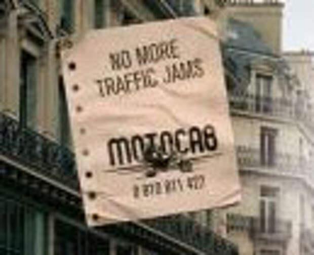 Motocab: на волне борьбы с пробками