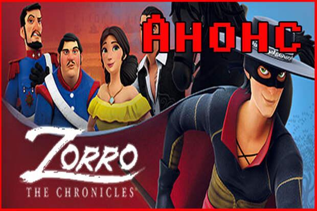 Анонс Zorro: The Chronicles