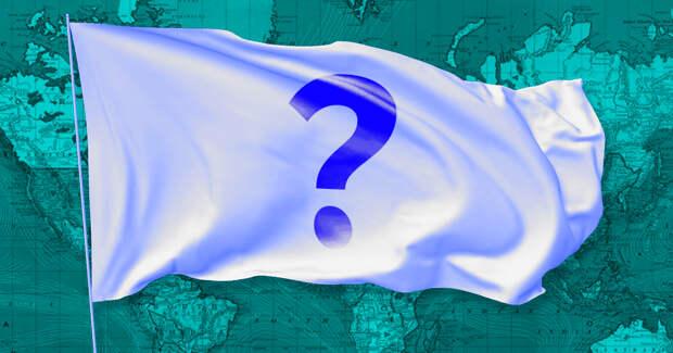 Тест: Угадай, существует ли такая страна?