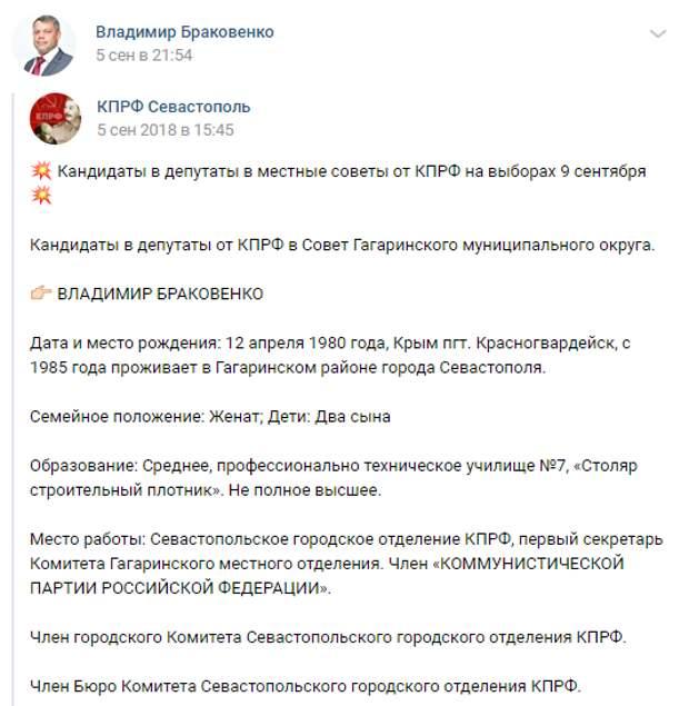 Севастопольские коммунисты в списках аутсайдеров