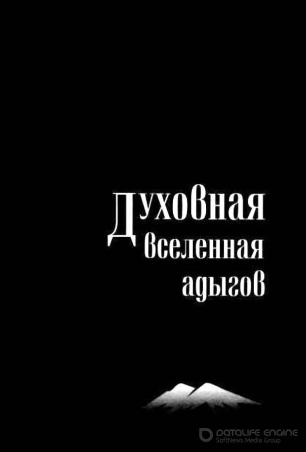 ДУХОВНАЯ ВСЕЛЕННАЯ АДЫГОВ: М. М. Хацукова