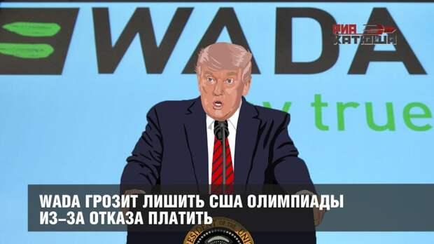 WADA грозит лишить США Олимпиады из-за отказа платить