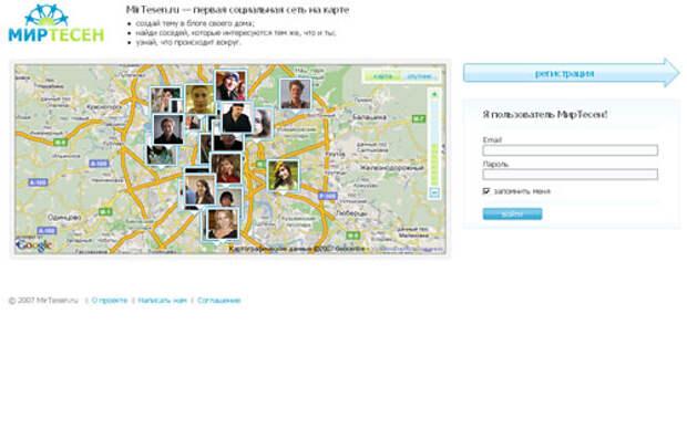 На MirTesen.ru началась открытая регистрация