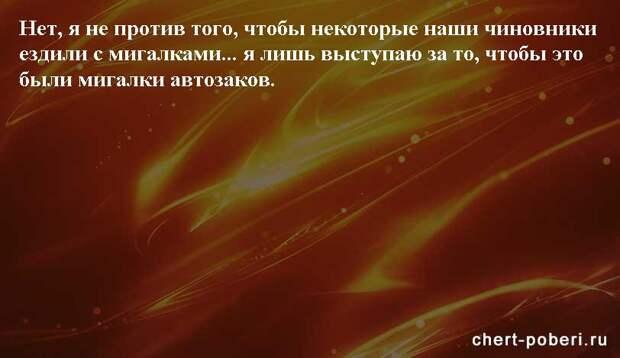 Самые смешные анекдоты ежедневная подборка chert-poberi-anekdoty-chert-poberi-anekdoty-45560230082020-9 картинка chert-poberi-anekdoty-45560230082020-9