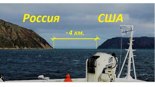 Между США и Россией всего 4 км. Показываю, где находится эта граница