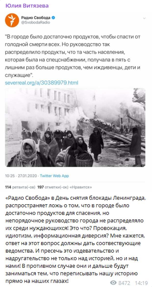 Наглая ложь «Радио Свободы» о блокаде Ленинграда привела слушателей в ярость