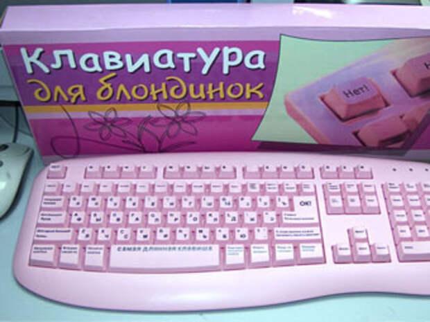 Клавиатура для блондинок выходит на рынок