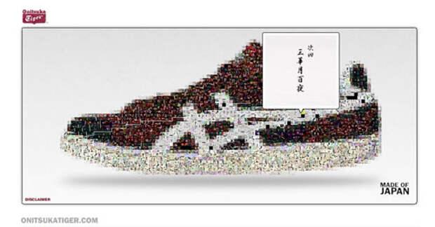 Очередной этап кампании Onitsuka Tiger: японская народная мозаика