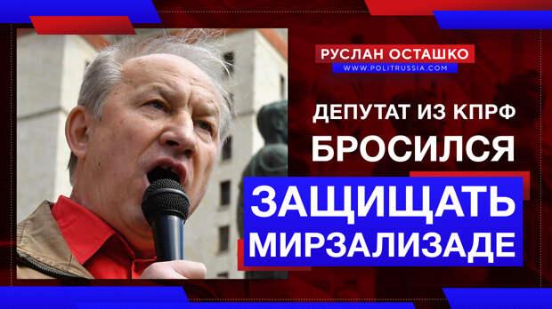 Коммерсант из КПРФ бросился защищать Мирзализаде