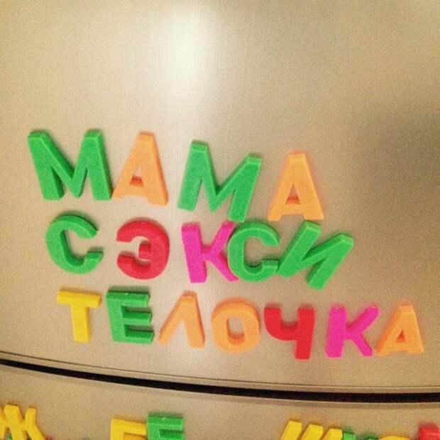 Когда в доме появляются буквы на холодильнике... отец психанул, папа жжёт, папы