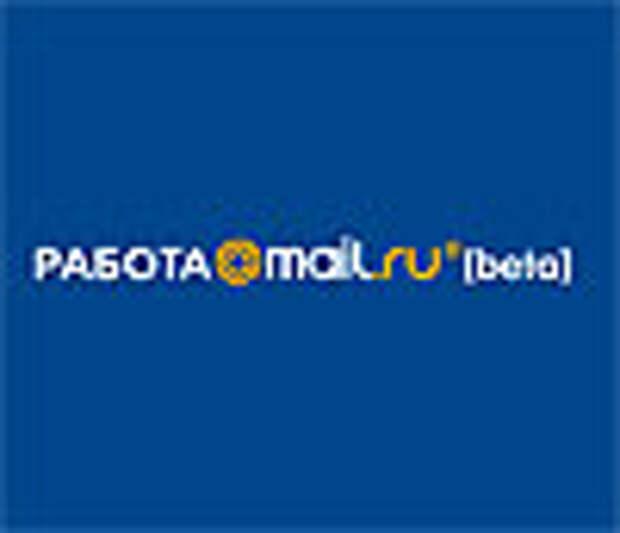 Mail.Ru модифицировал свой сервис поиска работы