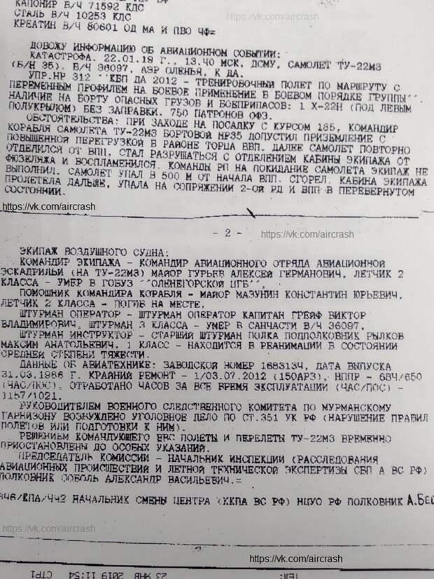 Катастрофу Ту-22М3 спровоцировало вмешательство извне