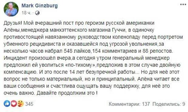 В США русская девушка отказалась вставать на колени