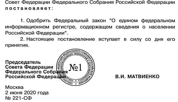 Постановление Совета Федерации Федерального собрания РФ, фрагмент документа