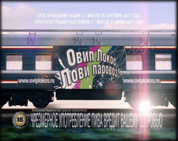 Пиво «Сокол» проводит акцию «Овип Локос – лови паровоз»
