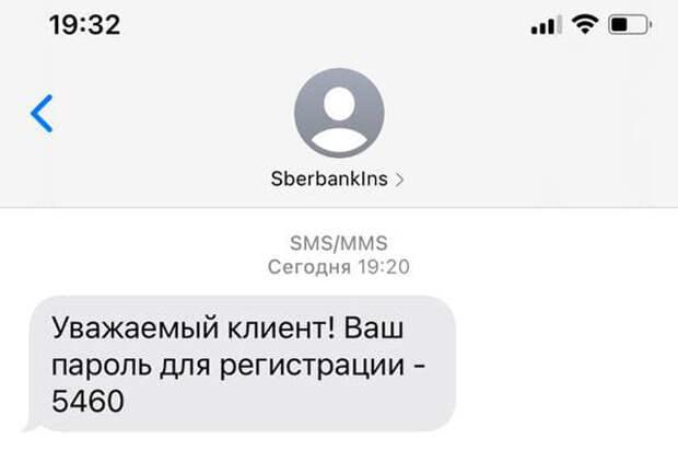 В России появилось новое мошенничество с отправкой кода