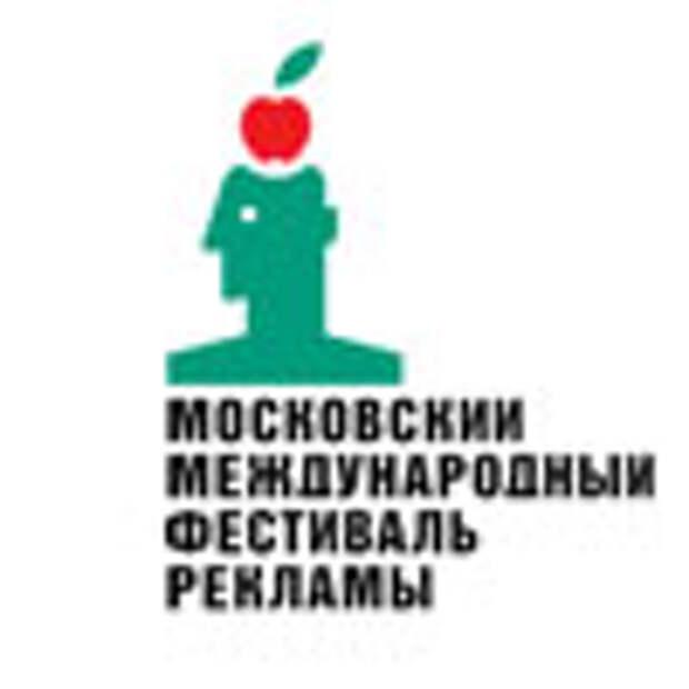 Завершился прием заявок на XVII  Московский Международный Фестиваль Рекламы Red Apple 2007