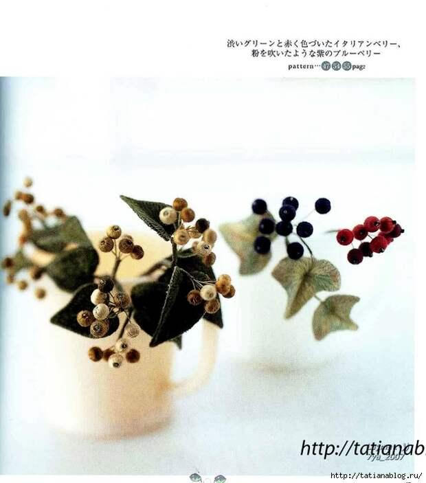 302_Ondori. Flowers. Wire Work Embroidery - 2006.page20 copy (616x700, 234Kb)