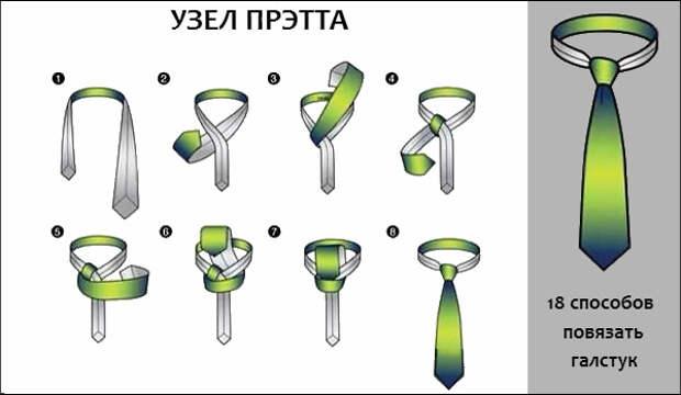 18 способов повязать галстук в простых и понятных картинках