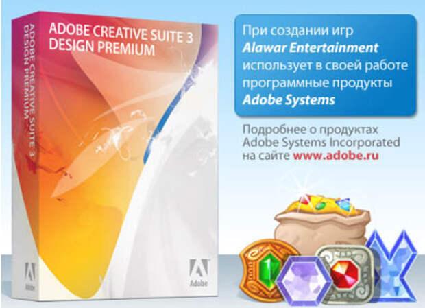 Adobe и Domolink – первые рекламодатели системы Egoset