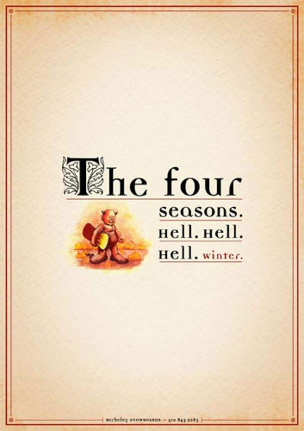 """Надпись на принте: """"Четыре сезона. Ад. Ад. Ад. Зима"""""""