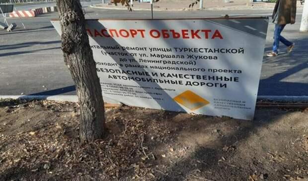 Администрация Оренбурга подала 11 исков на ГП Дорстрой-Уфа, строившего дороги в 2020